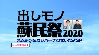 「出しモノ蘇民祭2020」企画概要ページ