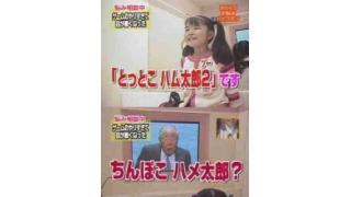 さんまのスーパーからくりTV