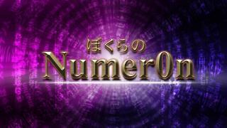 【企画】ぼくらのNumer0n【拡張ルール】