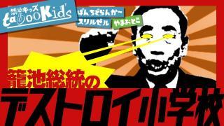 【ラジオ配信】「籠池総統のデストロイ小学校」~番組概要・コーナー説明~