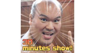 過去のレギュラー企画一覧…【30 minutes show!!】