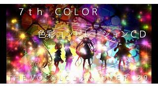 ☆★ボーマス29☆★ ☆色彩コンピCD☆