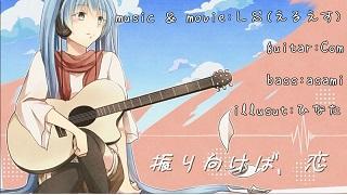 新曲うpしました!!! 【初音ミク】振り向けば、恋【オリジナルMV】