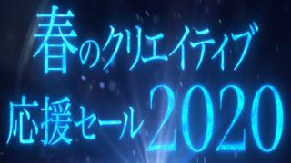 【セール情報】春のクリエイティブ応援セールが開催!! 『FlashBack Japan』
