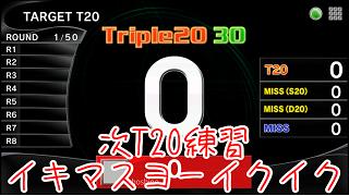 3/27 ひたすらT20練習