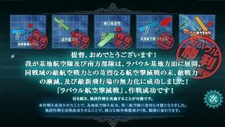 ラバウル航空撃滅戦(E-5)乙 編成公開