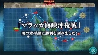 【艦これ】南西海域 マラッカ海峡沖(E-4)乙 編成公開