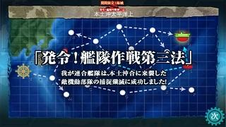 【艦これ】本土沖太平洋上 丙 【E-3】編成公開