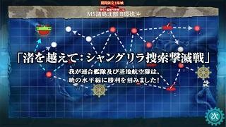 【艦これ】MS諸島北部 B環礁沖 乙 編成公開 【E-5】渚を越えて