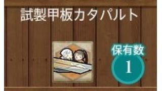 E-6(乙)攻略!!