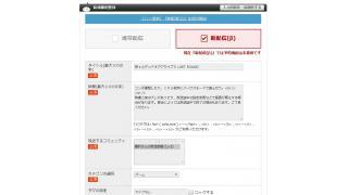 OBS話:新配信(β)