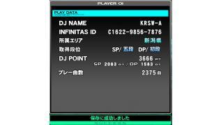音ゲー話:IIDXとDDR