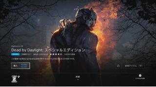 ゲーム話:Dead by Daylight