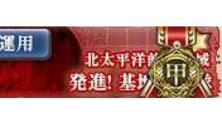 【前段作戦】 北太平洋前線海域(E-4) 発進!基地航空隊