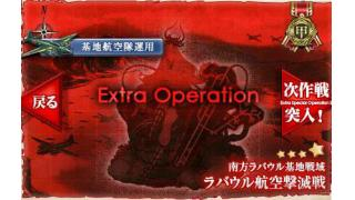 【Extra Operation】 南方ラバウル基地戦域(E-5)ラバウル航空撃滅戦