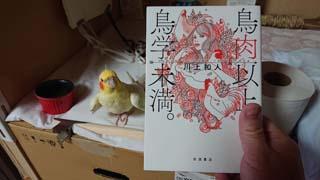 書籍「鳥肉以上,鳥学未満。」