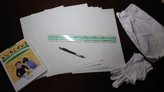 白紙の原稿用紙を前にして…