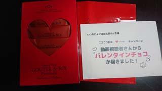 バレンタインチョコを頂きました