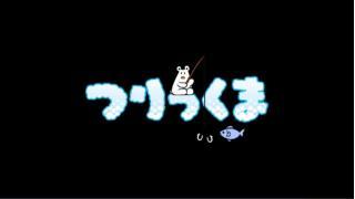 【#コンパスミニゲーム】さかなつり!