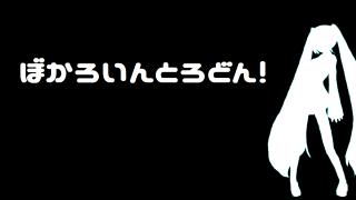 【放送企画】ぼかろいんとろどん!