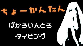 【放送企画】超簡単!ぼかろいんとろタイピング