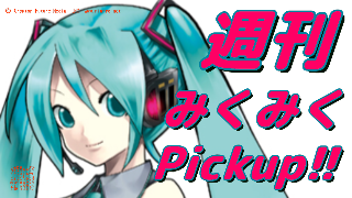 週刊みくみくPickup!! No.25