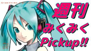 週刊みくみくPickup!! 号外 ~2017年上半期10選~