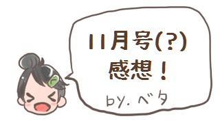 ベタやなぎ5回目(11月号)感想