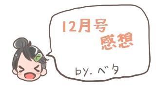 ベタやなぎ6回目(12月号)感想