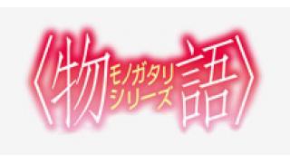 化物語&猫物語(白) 舞台探訪 三鷹編