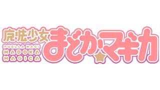 魔法少女まどか☆マギカ 舞台探訪 立川編【モノレール】