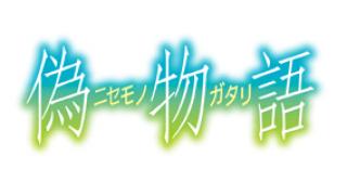 偽物語 舞台探訪 新宿編【≼⓪≽←これ】
