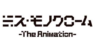 ミス・モノクローム -The Animation- 舞台探訪 火星編