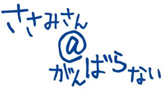 ささみさん@がんばらない 舞台探訪 井草森公園編