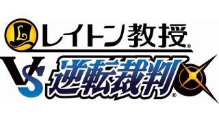 『レイトン教授VS逆転裁判』の感想・レビュー
