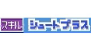 """Inazuma Eleven 2 and Inazuma Eleven 3 - About """"Plus"""" skill -"""