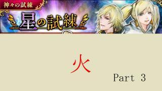 2020.5.2~5.6【インサガEC】イベント 神々の試練・星の試練Part 3
