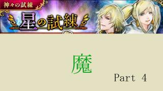 2020.5.2~5.6【インサガEC】イベント 神々の試練・星の試練Part 4
