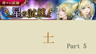 2020.5.2~5.6【インサガEC】イベント 神々の試練・星の試練Part 5