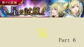 2020.5.2~5.6【インサガEC】イベント 神々の試練・星の試練Part 6
