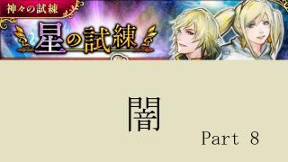 2020.5.2~5.6【インサガEC】イベント 神々の試練・星の試練Part 8