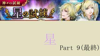 2020.5.2~5.6【インサガEC】イベント 神々の試練・星の試練Part 9 最終+α