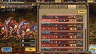 2020.5.30【インサガ】レッドドラゴン討伐ex+α
