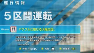 【電車でGO!!】プレイ動画 5区間 パワフルに駆ける大阪の足。【大阪環状線】