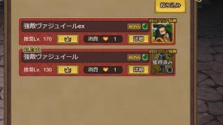 【インサガEC】強敵 ヴァジュイールex【サガフロ】