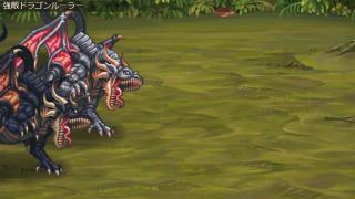 【インサガEC】強敵 ドラゴンルーラー【ロマサガ3】