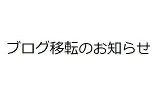 ユーザーブロマガ サービス終了に伴う 移転等のお知らせ