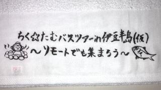 【ちく☆たむ】遠くて近い不思議なバスツアーに参加してきました(2日目+α)【リモトラ】