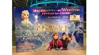 【アナと雪の女王】開かないドアはない【ディズニー映画感想】