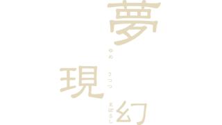 人生への投了【土曜日デジモンRE:DigitizeDecode、日曜日テラリアニコ生】